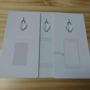 【simピンのみ】iPhone付属品 simピン3個セット 新品未使用品