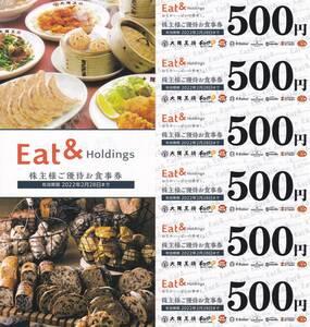 ◆イートアンド◆大阪王将◆株主優待食事券3,000円分(500円×6枚)◆