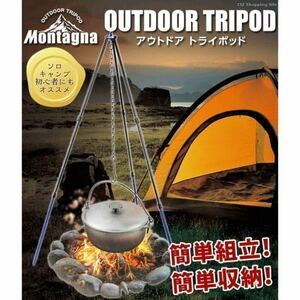 トライポッド アウトドア 三脚 ポール キャンプ 吊り下げ ダッチオーブン 簡単 コンパクト トライポット スタンド キャンプ アウトドア
