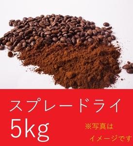業務用 大容量 インスタントコーヒー スプレードライタイプ 5kg