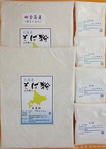匠製粉 令和2年 北海道産 田舎そば粉(400g)&普通そば粉(400g) (打粉300g・つなぎ粉200g)
