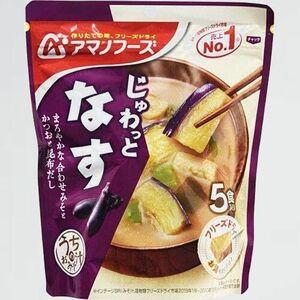 新品 未使用 うちのおみそ汁なす5食 アマノフ-ズ B-1Y