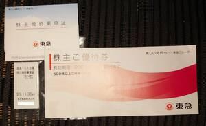 送料込。東急電鉄株主優待乗車証10枚、株主優待券1冊(2021年11月30日まで)
