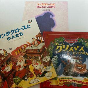 絵本 クリスマス サンタクロースと小人たち カーズクリスマスだいさくせん! サンタクロースってほんとにいるの? 3冊