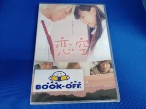 未開封品 DVD 恋空 スタンダード・エディション