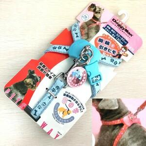 ハーネス&リードセット【Sサイズ:小型犬 ~10kg / ブルー 】ドギーマン 散歩用 胴輪 引きひも 胴回30~50㎝ リード長130㎝ ペット用品