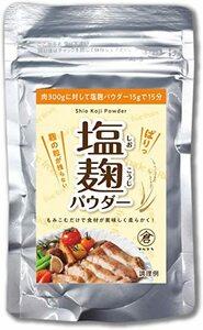 天然生活 塩麹パウダー150g 塩麹 粉末 国産 無添加 塩分控えめ ISO22000取得 TVで話題