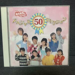 「おかあさんといっしょ」スペシャル50セレクション CD 2枚組