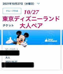 ペア チケット 東京ディズニーランド 10/27 大人 ワンデーパスポート 10月27日 ディズニーランド