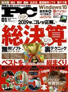 Mr.PC (ミスターピーシー) 2019年01月号(DVD未開封)