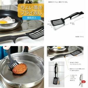 【中古】ちょい置きできる しなる フライ返し 黒 MADE IN JAPAN 日本製 キッチンツール