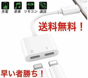 送料無料 iPhone 4in1 イヤホン イヤホンジャック イヤホン変換アダプタ Lightning 変換ケーブル ライトニング iPad b