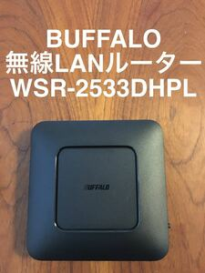 BUFFALO 無線LANルーター WSR-2533DHPL