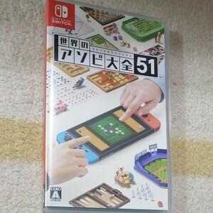 ニンテンドースイッチ Nintendo Switch 世界のアソビ大全51 ソフト 美品