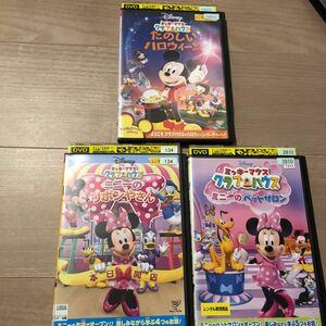 ミッキーマウスクラブハウス DVD 3巻セット