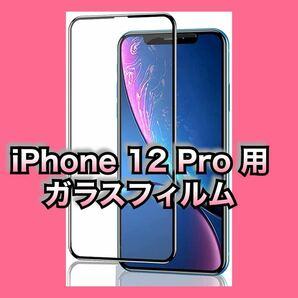 アイフォン 12用保護ガラスフィルム iPhone 12 Pro ガラスフィルム