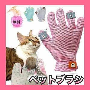 ペット ブラシ グローブ 猫 ブラシ 手袋 ペア 抜け毛取り クリーナー 猫 おもちゃ おまけ ピンク