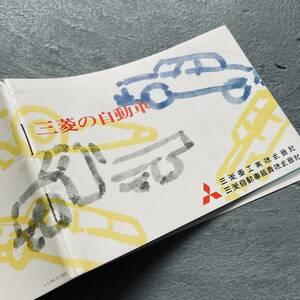 昭和レトロ 三菱の自動車 カタログ パンフ コルト デボネア ミニキャップ バン ジープ 商業車 トラック バス 他 旧車 写真多数