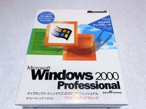 新品未開封 製品版 Windows 2000 Professional SP3適用済み プロダクトアップグレード版(PC-98シリーズ対応)