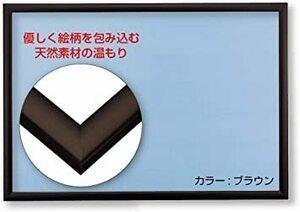 限定価格!ブラウン 50x75cm 木製パズルフレーム ナチュラルパネル ブラウン(50×75cm)L2ML