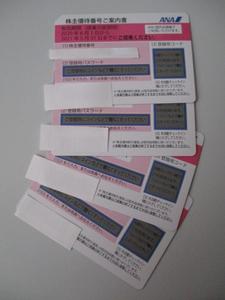 ★番号通知♪ANA全日空株主優待券♪4枚組♪~2021年11月30日迄