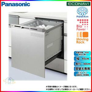 * [即納] Panasonic ビルトイン食器洗い乾燥機 買替え専用 奥行:60cm 幅:45cm 食器点数:44点(約6人用) [NP-45MC6T]