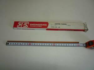 K$S copper pipe * outer diameter 3.2mm× inside diameter 2.3mm N120