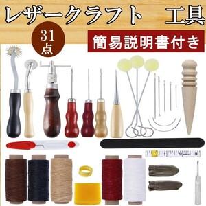 レザークラフトキット 31点セット道具一式 初心者セット 工具 皮道具 革