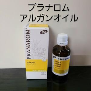 プラナロム アルガンオイル 50ml 新品 キャリアオイル