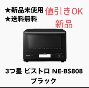 【値下げ可】パナソニック 3つ星 ビストロ NE-BS808-K [ブラック]
