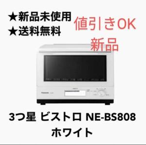 【値下げ可】パナソニック 3つ星 ビストロ NE-BS808-W [ホワイト]
