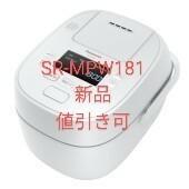 【値引き可】パナソニック おどり炊き SR-MPW181