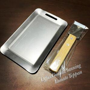 大和鉄板 トランギア メスティン ラージサイズ 鉄板 取手兼用 スクレーパー 送料込み