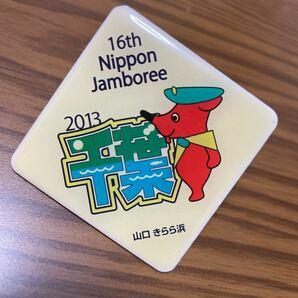 ボーイスカウト チーフリング 第16回 日本 ジャンボリー 千葉 2013年 山口 きらら浜