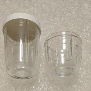耐熱容器:大小2つ クラッシュミルサー(IFM-C20G)用