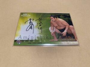 BBM2021 安美錦 竜児 直筆サインカード大相撲カード ヒーローズ HEROES 関脇