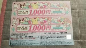 送料無料 サンリオ 株主優待券 2,000円分 2022/3/31期限 匿名配送 迅速対応
