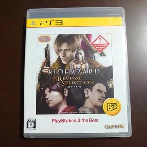 BIOHAZARD REVIVAL SELECTION PlayStation…