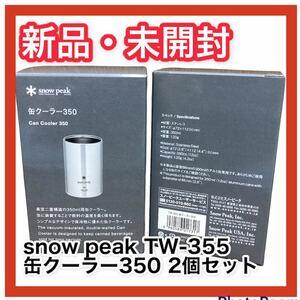 【新品・未開封】スノーピーク 缶クーラー350 TW-355 2個セット snow peak