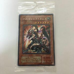 遊戯王 カード デスヴォルストガルフ 未開封 シークレットレア 限定品 2期