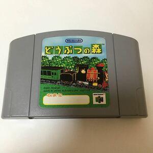 ニンテンドー64 ソフト どうぶつの森 動作確認済み どう森 どうもり 動物の森 レトロ ゲーム カセット 任天堂