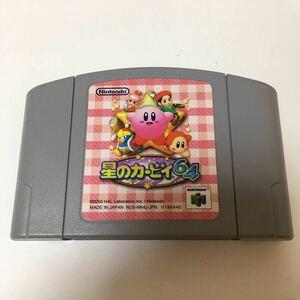 ニンテンドー64 ソフト 星のカービィ64 動作確認済み レトロ ゲーム カービー 任天堂