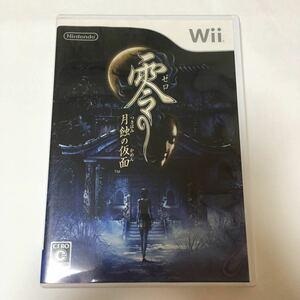 Wii ソフト 零 月蝕の仮面 動作確認済み ゼロ つきはみのかめん レトロ ゲーム カセット 任天堂