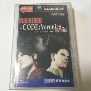 ゲームキューブ ソフト バイオハザード コードベロニカ 動作確認済み バイハ サバイバルホラー ゾンビ CAPCOM カプコン