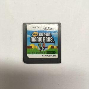 ニンテンドーDS ソフト Newスーパーマリオブラザーズ 動作確認済み マリオ レトロ ゲーム 任天堂 カセット
