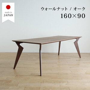 好評 ダイニングテーブル 単品 160 × 90 オーク ウォールナット 4人掛け 601