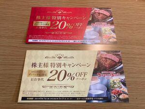ブロンコビリー 株主優待 お食事代 20%引 クーポン ×2枚 2022年3月末まで