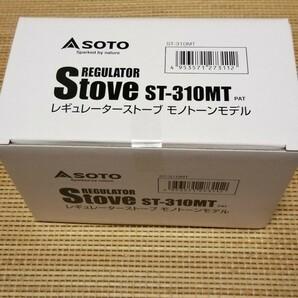 SOTO ST-310 モノトーンカラー 限定 新品未使用未開封