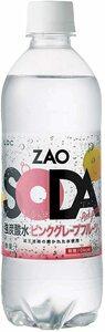 ZAO SODA 強炭酸水 500ml×24本 (ピンクグレープフルーツ)