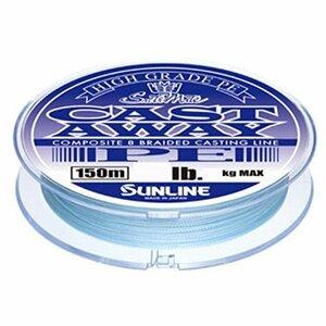 ブルー 20lb サンライン(SUNLINE) PEライン ソルティメイト キャストアウェイ 150m 20lb パールブルー